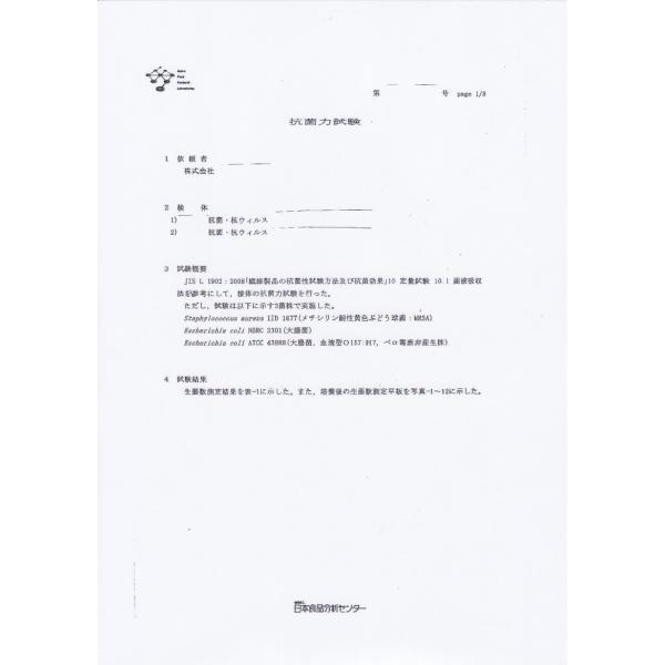 抗菌・抗ウィルス剤AAB668保湿タイプ50ml (あーぶ アーブ aab AAB 668 非アルコール 非エタノール スプレー 除菌 消臭 抗菌剤 ウイルス)|threelink|15