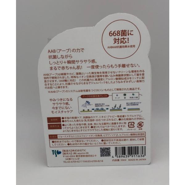 抗菌・抗ウィルス剤AAB668保湿タイプ50ml (あーぶ アーブ aab AAB 668 非アルコール 非エタノール スプレー 除菌 消臭 抗菌剤 ウイルス)|threelink|21