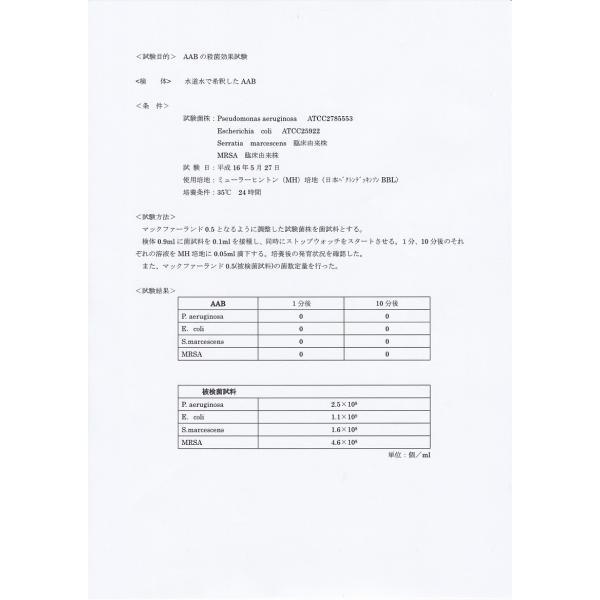 抗菌・抗ウィルス剤AAB668保湿タイプ50ml (あーぶ アーブ aab AAB 668 非アルコール 非エタノール スプレー 除菌 消臭 抗菌剤 ウイルス)|threelink|07