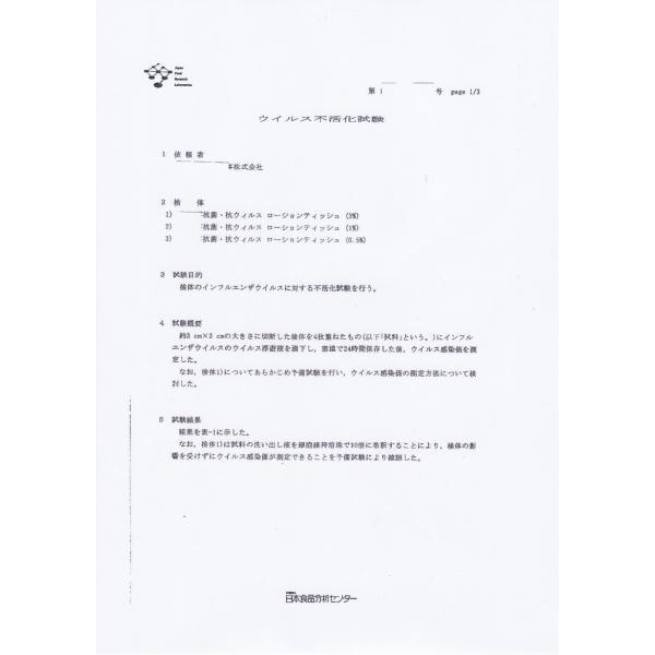 抗菌・抗ウィルス剤AAB668保湿タイプ50ml (あーぶ アーブ aab AAB 668 非アルコール 非エタノール スプレー 除菌 消臭 抗菌剤 ウイルス)|threelink|09
