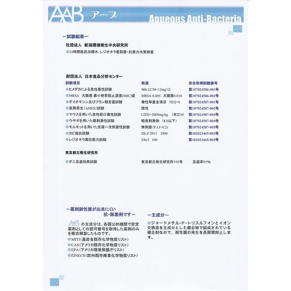 抗菌・抗ウィルス剤 AAB668 詰め替え用1L|threelink|05