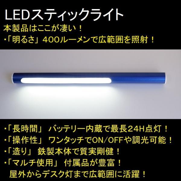 LEDスティックライト|threelink
