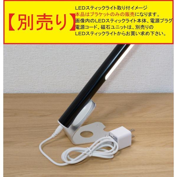 LEDスティックライト用ブラケット|threelink|02