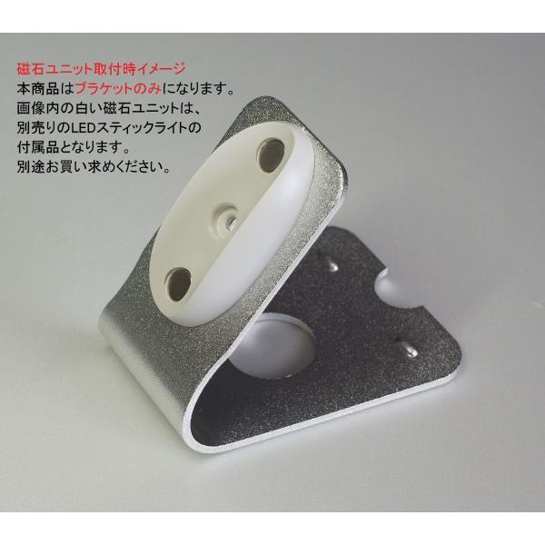 LEDスティックライト用ブラケット|threelink|03