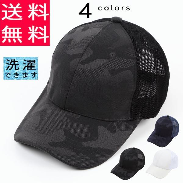 キャップメッシュ帽子迷彩夏サイズ調節涼しいメンズレディース紳士婦人洗濯洗える