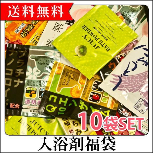 入浴剤 福袋 10袋セット 日本製|threestar