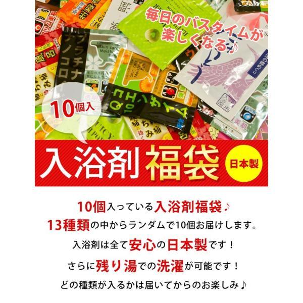 入浴剤 福袋 10袋セット 日本製|threestar|02