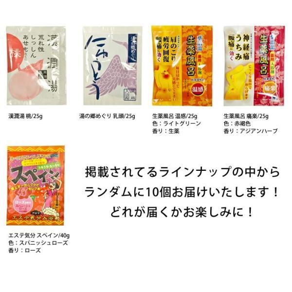 入浴剤 福袋 10袋セット 日本製|threestar|04