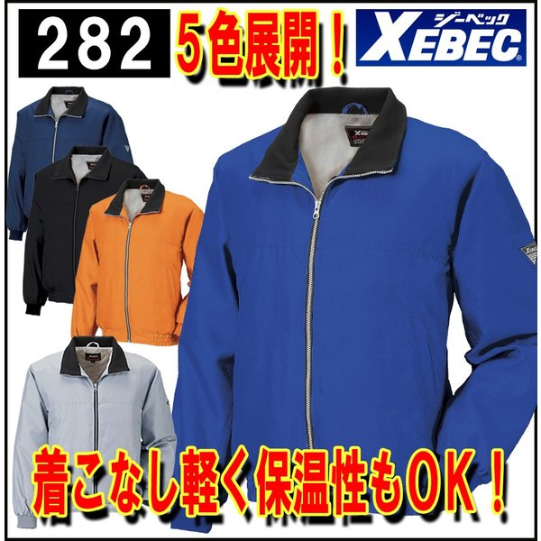 ジーベック 282 軽防寒ブルゾン 作業服 お取り寄せ 282|threetop-work