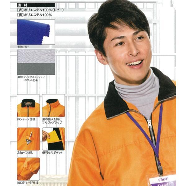ジーベック 282 軽防寒ブルゾン 作業服 お取り寄せ 282|threetop-work|02