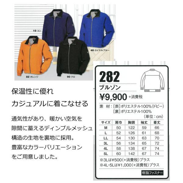 ジーベック 282 軽防寒ブルゾン 作業服 お取り寄せ 282|threetop-work|03