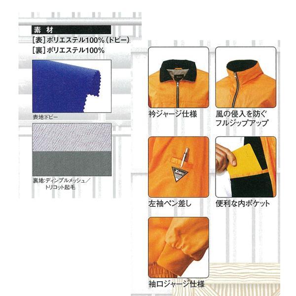 ジーベック 282 軽防寒ブルゾン 作業服 お取り寄せ 282|threetop-work|06
