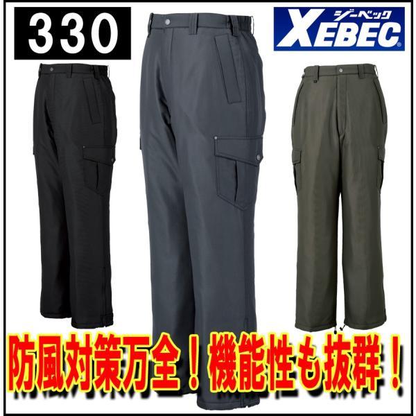 ジーベック 330 防寒パンツ 中綿入り 作業服 お取り寄せ threetop-work
