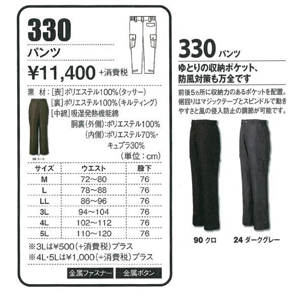 ジーベック 330 防寒パンツ 中綿入り 作業服 お取り寄せ threetop-work 03