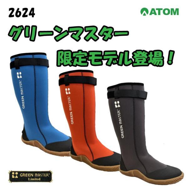 長靴 グリーンマスターリミテッド 2624 長靴 アトム お取り寄せ|threetop-work
