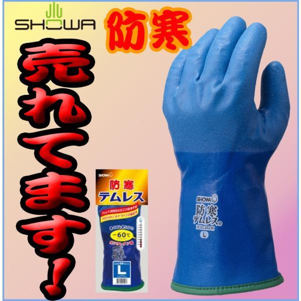 282 防寒テムレス 防寒手袋 ショーワグローブ