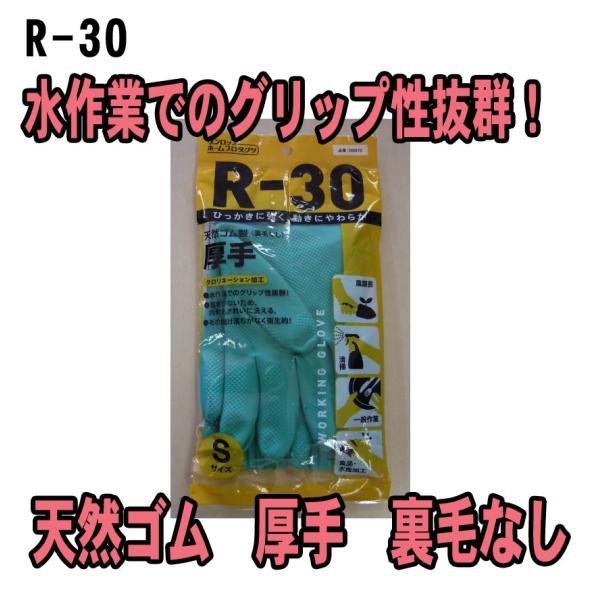 R-30 天然ゴム手袋 厚手 裏毛なし ダンロップホームプロダクツ