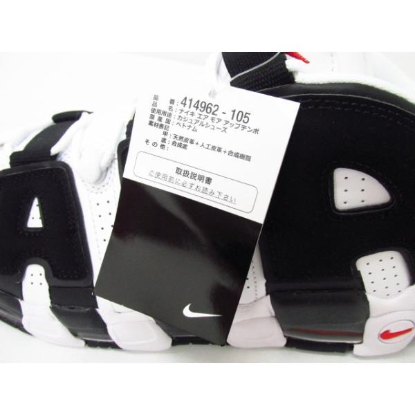 《メンズ靴》未使用 NIKE AIR MORE UPTEMPO ナイキ エア モア アップテンポ 414962-105 SIZE:28.5cm【中古】|thrift-webshop|05