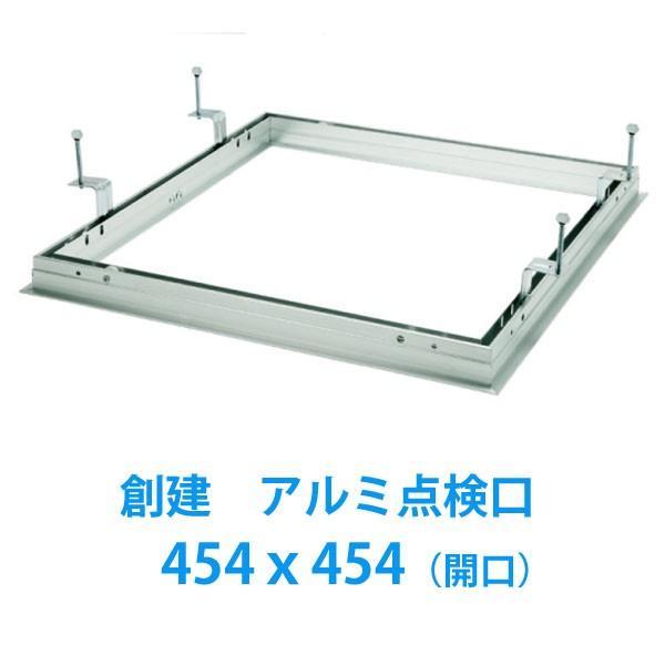 天井点検口 額縁タイプ 450角 454x454 スーパーリーフ454VS支持金具タイプ創建アルミ点検口1台