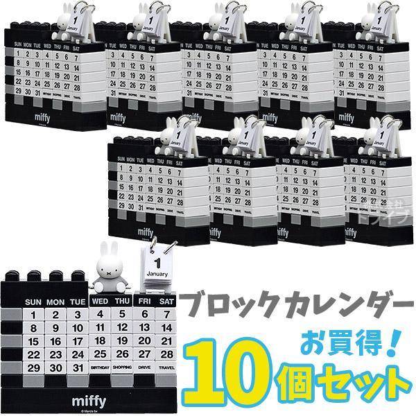 送料無料 ミッフィー ブロックカレンダー モノトーン お買得10個セット ラッピング不可 701050