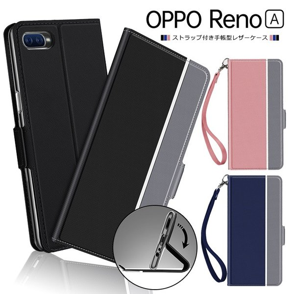 OPPO Reno A シンプル 手帳型 レザーケース 手帳ケース 無地 高級 PU ストラップ付き 全面保護 耐衝撃 楽天モバイル Rakuten Mobile オッポ リノエー スマホケー