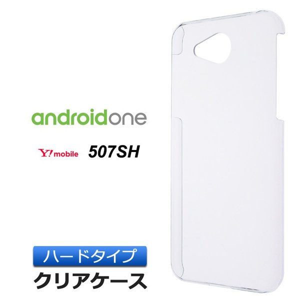 335c6d81fc 507SH Android One ハード クリア ケース シンプル バック カバー 透明 無地 Y!mobile ワイモバイル