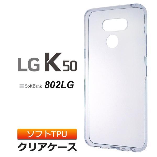 LG K50 802LG ソフトケース カバー TPU クリア ケース 透明 無地 シンプル SoftBank エルジーケーフィフティー LGK50 スマホケース スマホカバー