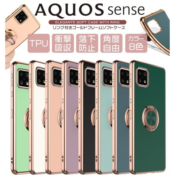 AQUOS sense4 / sense4 lite / sense5G / sense4 basic エレガントソフトケース リング アクオス センス4 SH-41A SH-RM15 SH-53A SHG03 A003SH SH41A SH53A