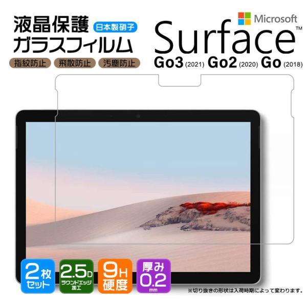 安心の2枚セット  AGC日本製ガラス MicrosoftSurfaceGo2202010.5インチマイクロソフトガラスフィル