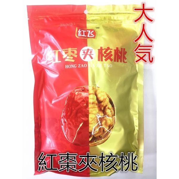 紅棗夾核桃 ドライ赤棗とクルミの組み合わせ 栄養たっぷり 胡桃入り クルミ 258g