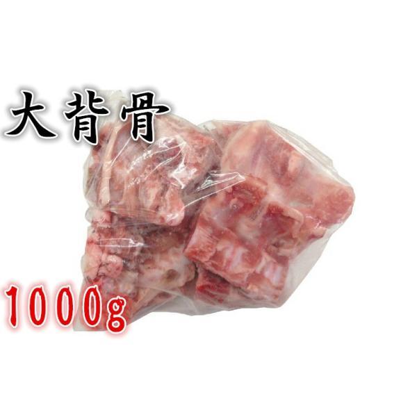 冷凍 国産 豚脊骨  豚背骨  1000g 背骨  背ガラ 大人気 栄養たっぷり 豚骨スープ カムジャタン用 スープ ラーメン 鍋 カット済