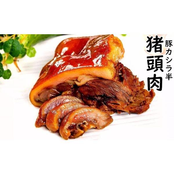 国産加工 熟食 猪頭肉 豚頭肉  豚カシラ半 中華物産  お酒のつまみ クール便のみの発送 開袋即食