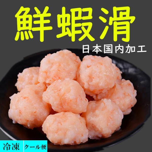 日本国内加工鮮蝦滑冷凍蝦滑150g蝦エビ団子火鍋煮込みしゃぶしゃぶ鍋鍋料理
