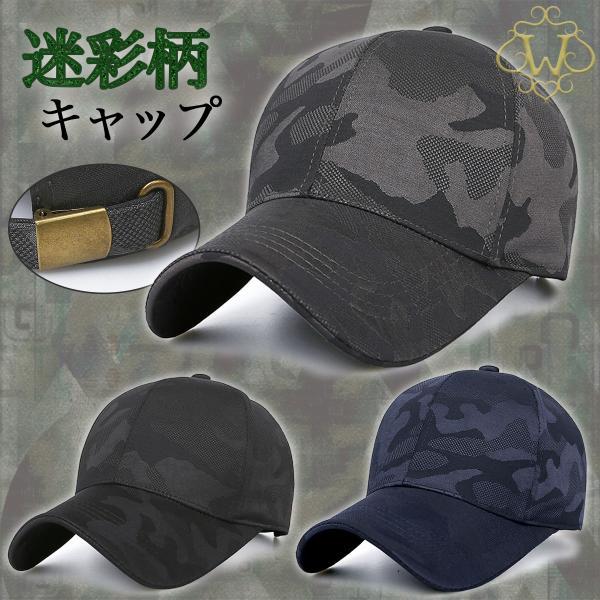 キャップ迷彩メンズ帽子ミリタリーサバゲーサバイバルゲームタクティカルカモフラスポーツアウトドアワークキャップ作業用日除け紫外線対