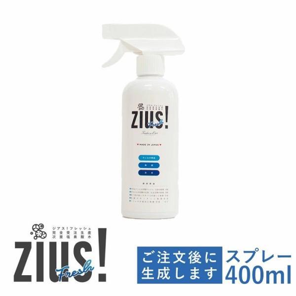 3-ジアス!フレッシュ ZIUS!Fresh 除菌消臭水 400mL スプレータイプ