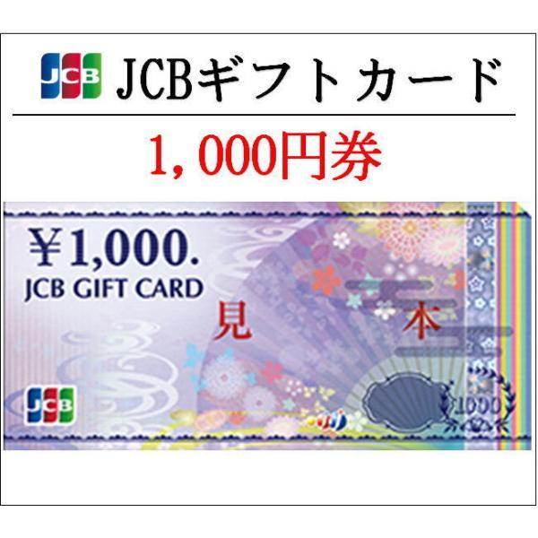 新品JCB1000円券正規専用封筒付(ギフト券・商品券・金券・ポイント消化)(3万円で送料割引)