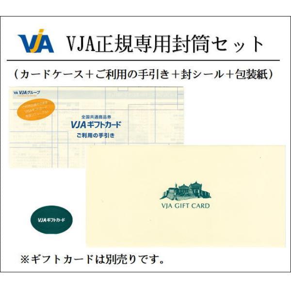 VJA正規封筒4点(封筒、封シール、手引き、包装紙)セット|ticketking