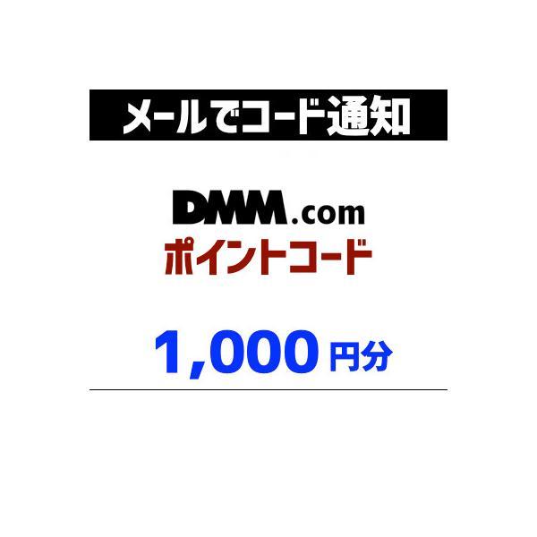 当日コード通知・DMMポイントコード 1,000P(1,000円分) Tポイント利用OK ポイント消化|ticketmonster