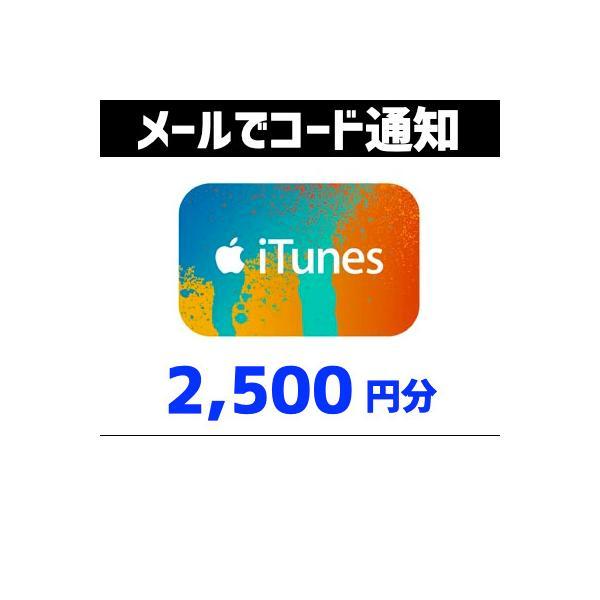 土日祝でも当日コード通知・iTunes ギフトカード 2,500円分 Tポイント利用OK ポイント消化 アイチューンズカード Apple ticketmonster