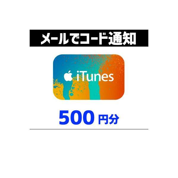 土日祝でも当日コード通知・iTunes ギフトカード 500円分 Tポイント利用OK ポイント消化 アイチューンズカード Apple|ticketmonster