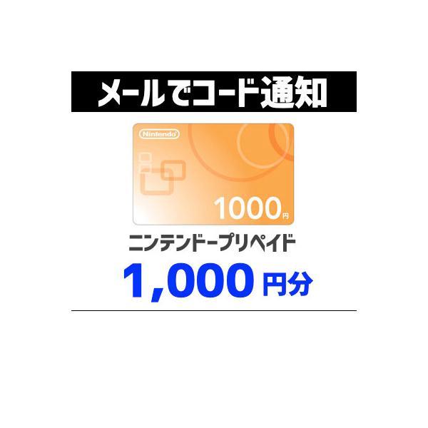 土日祝でも当日コード通知・ニンテンドープリペイドカード 1,000円分 Tポイント利用OK ポイント消化 任天堂 Nintendo|ticketmonster
