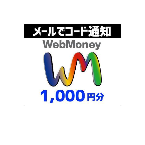 当日コード通知・WebMoney ウェブマネー 1,000P(1,000円分) Tポイント利用OK ポイント消化 ticketmonster