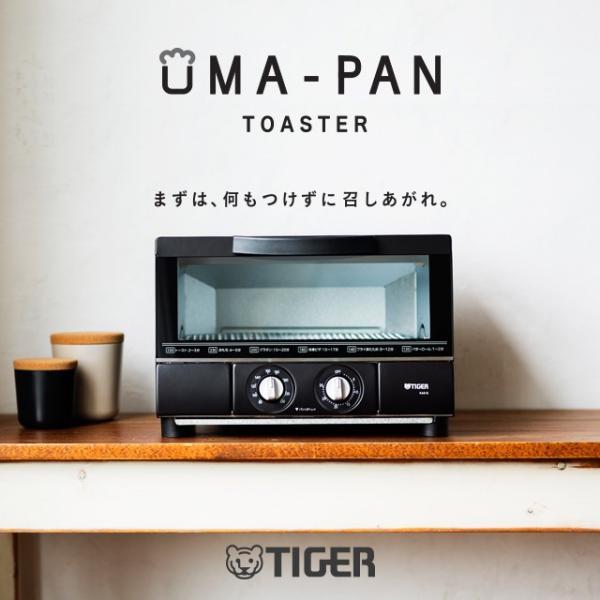 オーブン トースター うまパン タイガー KAE-G13NK マットブラック  おしゃれ