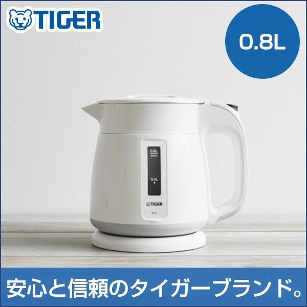 電気ケトル おしゃれ 安全安心 0.8L タイガー魔法瓶 PCF-G080W ホワイト  わく子 早い 一人暮らし 新生活 tigergrandx