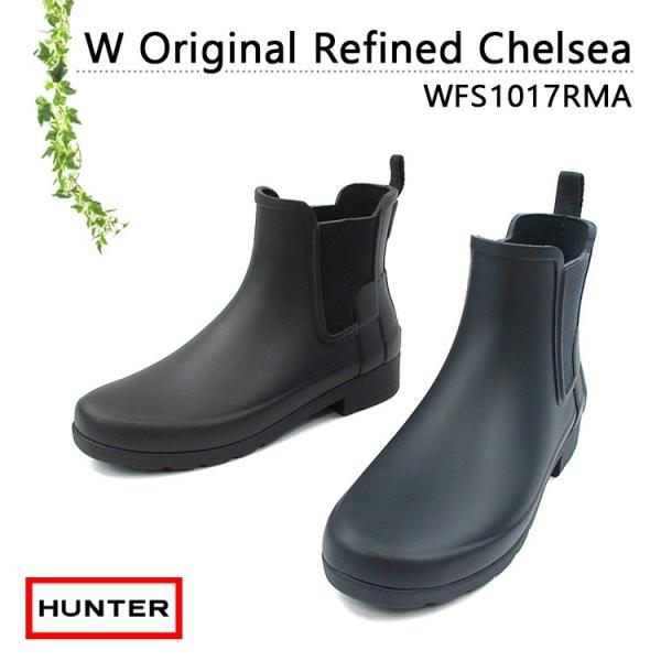 ハンター ラバーブーツ チェルシー 2018FW HUNTER WFS1017RMA W Original Refined Chelsea 〔SK〕