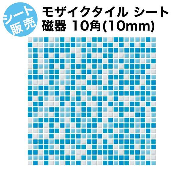 モザイクタイル シート ミックス 10角 磁器質。ミックスデザインタイル対応、おしゃれなアンティーク、レトロモダン風。キッチン・玄関・テーブル・浴室(風呂)