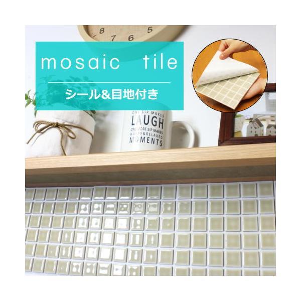 モザイクタイル シール シート販売。25角 ベージュグレー  艶あり。おしゃれなアンティーク、レトロモダン風 目地付。キッチンカウンター・テーブル・洗面所