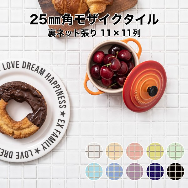 モザイクタイルシート 25mm角 裏ネット張り 磁器質 施釉 レギュラーカラー 全10色 11列×11列 シート張り 日本製 キッチン 洗面所 テーブル カウンター 工作 壁