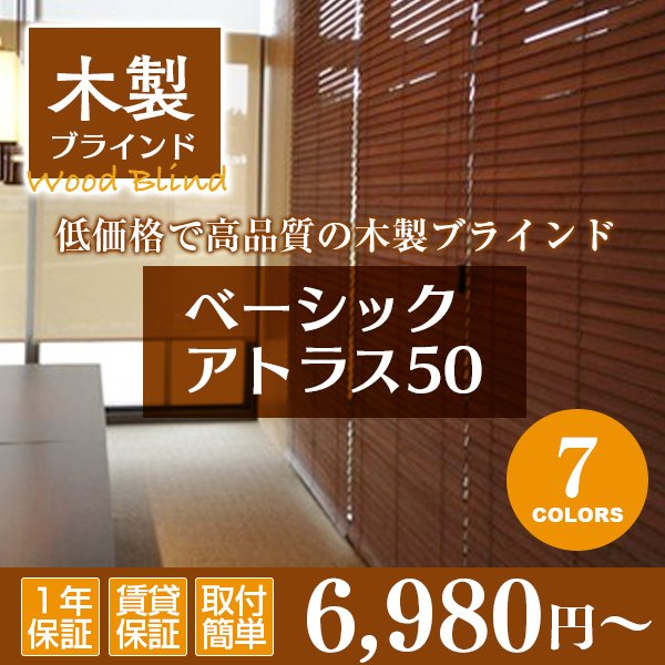木製ブラインド アトラス50BASIC ウッドブラインド (幅48cm-80cm×高さ101cm-120cm)オーダーメイド|timberblind