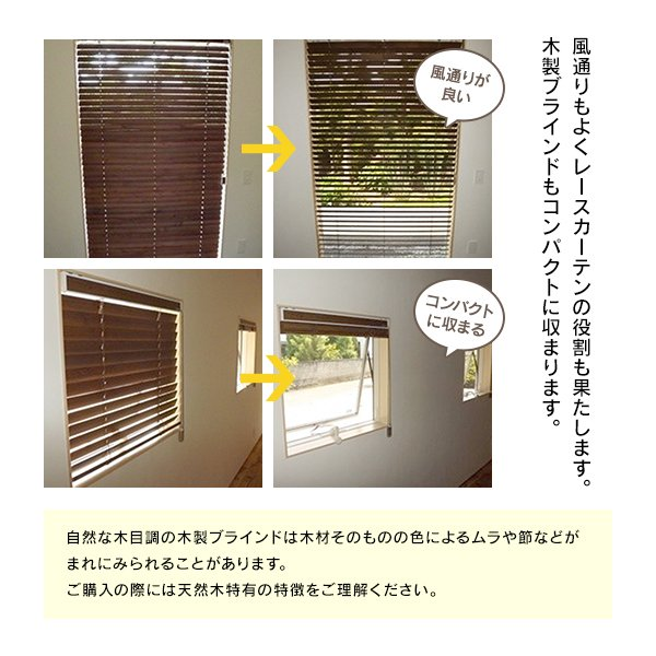 ウッドブラインド 木製ブラインド アトラス50BASIC(幅81cm-100cm×高さ181cm-200cm) timberblind 03